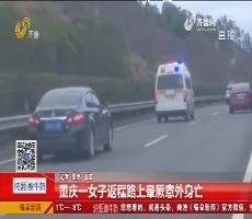 重庆一女子返程路上晕厥意外身亡