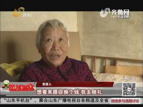 东营:严惩!冒充国家工作人员骗抢老人钱