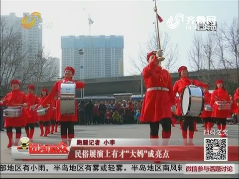 """济南:民俗展演上有才""""大妈""""成亮点"""