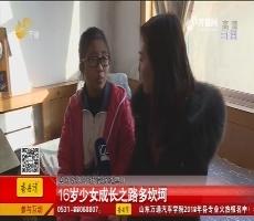 【爱在初元 有礼一刻】淄博:16岁少女成长之路多坎坷