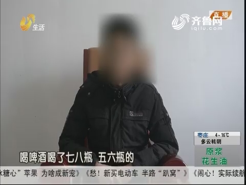 潍坊:酒驾摔断腿 这次还没管住嘴!