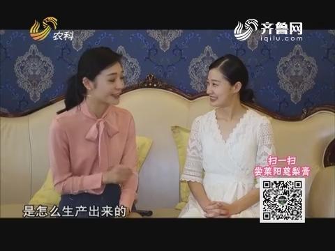 20180226《中国原产递》:莱阳慈梨膏