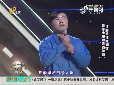 """20180226《让梦想飞》:维修小哥嗓音很特别 评委声称像""""触""""电"""