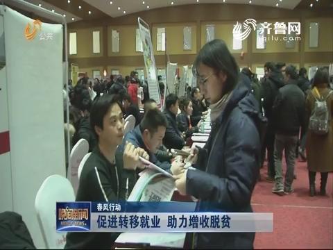 【春风行动】促进转移就业 助力增收脱贫