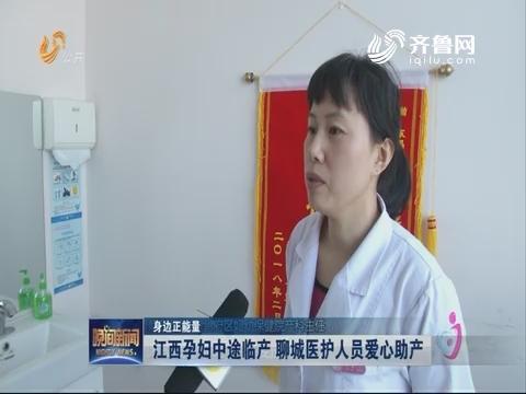 【身边正能量】江西孕妇中途临产 聊城医护人员爱心助产