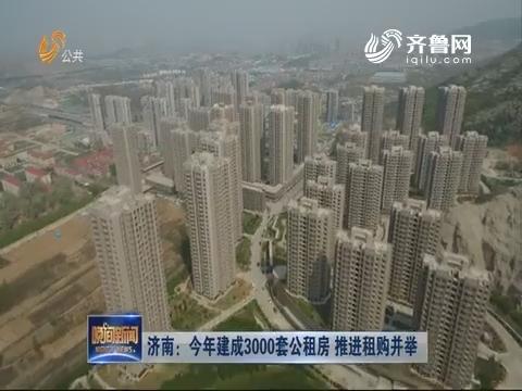 济南:2018年建成3000套公租房 推进租购并举