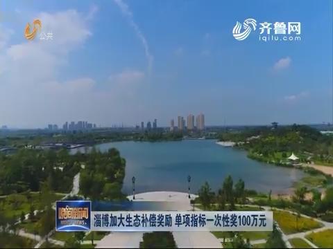淄博加大生态补偿奖励 单项指标一次性奖100万元