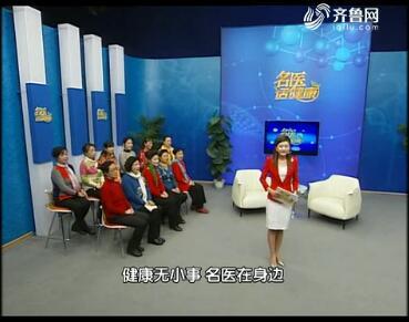 20180218《名医话健康》:名医程振倩——怎么吃才健康