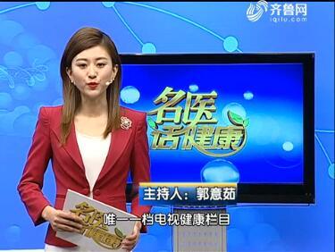 20180204《名医话健康》:名医马开东——先兆流产 保还是不保