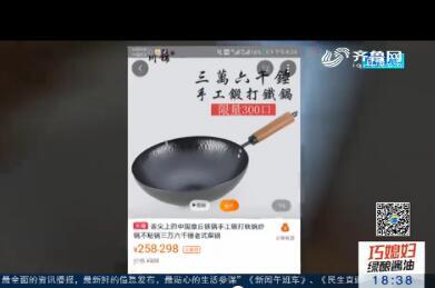 章丘铁锅断货 网上市场现冒牌货