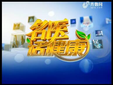 20180128《名医话健康》:名医刘慧——上消化道出血的防治