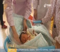【闪电新闻排行榜】聊城:回家路上早产!孕妇异乡入院生娃