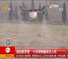 【小家大事】济宁:航拍获灵感 小伙研制植保无人机
