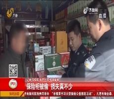 菏泽:保险柜被偷 损失真不少