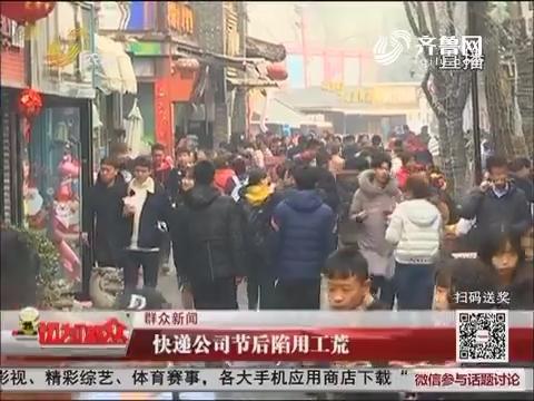 【群众新闻】快递公司节后陷用工荒