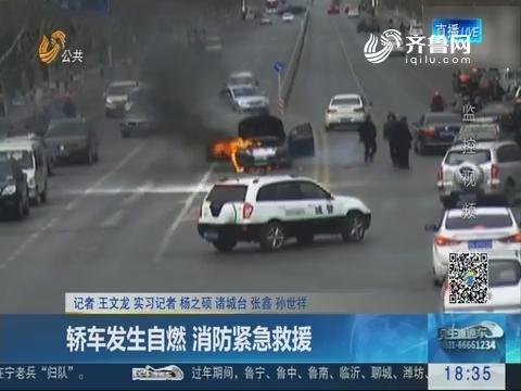 潍坊:轿车发生自燃 消防紧急救援
