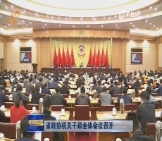 省政協機關干部全體會議召開