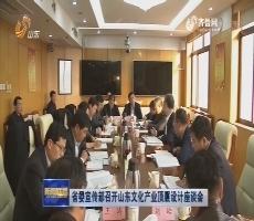 省委宣传部召开山东文化产业顶层设计座谈会