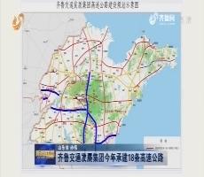 齐鲁交通发展集团今年承建18条高速公路