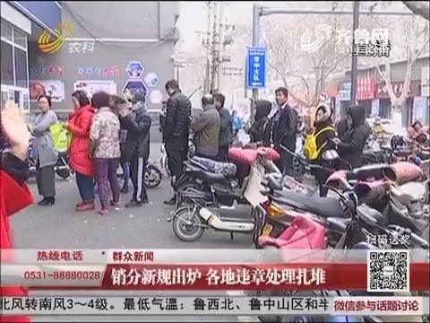 【群众新闻】销分新规出炉 各地违章处理扎推