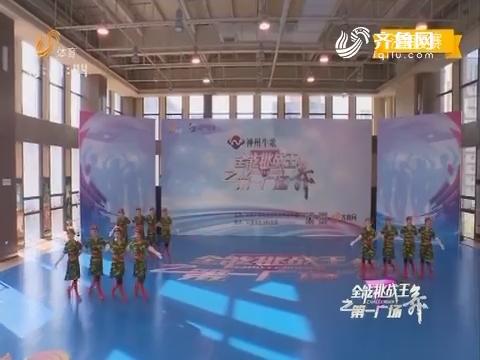20180227《全能挑战王》:济南赛区复赛