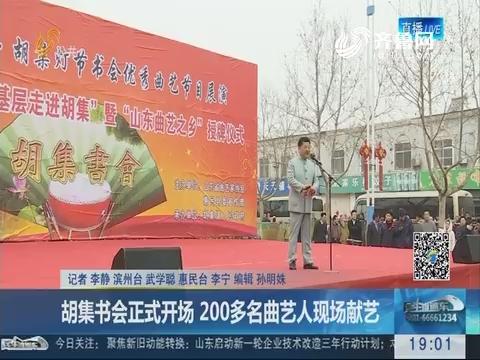 滨州:胡集书会正式开场 200多名曲艺人现场献艺