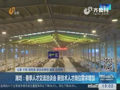 潍坊:春季人才交流洽谈会 新技术人才岗位需求增加