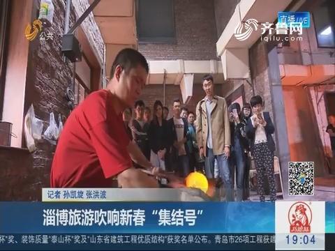 """淄博旅游吹响新春""""集结号"""""""