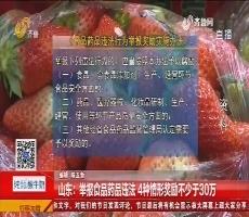 山东:举报食品药品违法 4种情形奖励不少于30万