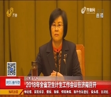 2018年山东省卫生计生工作会议在济南召开