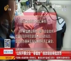 """山东开展企业""""零增地""""技改项目审批改革"""