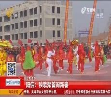 阳信:秧歌聚首闹新春