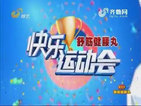 2018年02月27日《快乐运动会》完整版