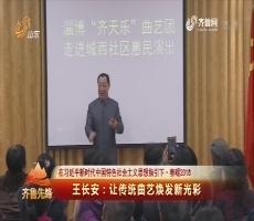 20180227《齐鲁先锋》:在习近平新时代中国特色社会主义思想指导下·春暖2018 王长安——让传统曲艺焕发新光彩