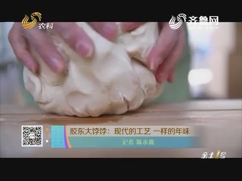 胶东大饽饽:现代的工艺 一样的年味