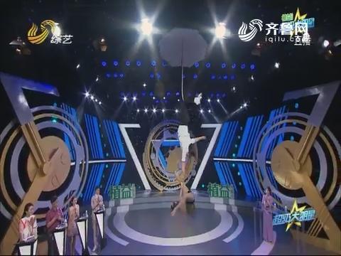 20180227《超级大明星》:周天全新杂技 杨正超来挑战