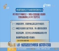 山东:食品药品违法行为举报有奖 最高可获50万奖励