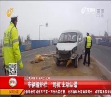 """淄博:车辆撞护栏 """"司机""""主动认错"""
