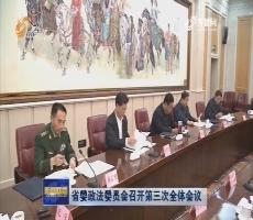 省委政法委员会召开第三次全体会议