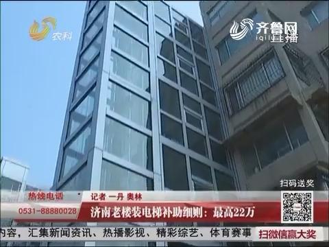 济南老楼装电梯补助细则:最高22万