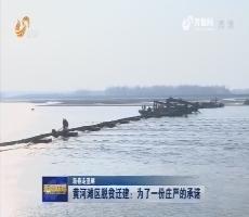 【新春走基层】黄河滩区脱贫迁建:为了一份庄严的承诺