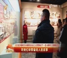 20180228《齐鲁先锋》:在习近平新时代中国特色社会主义思想指引下·进入新时代 青春新光彩 听她们讲那些动人的故事