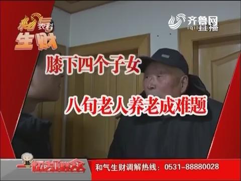 【和气生财】济南:膝下四子女 八旬老人养老成难题