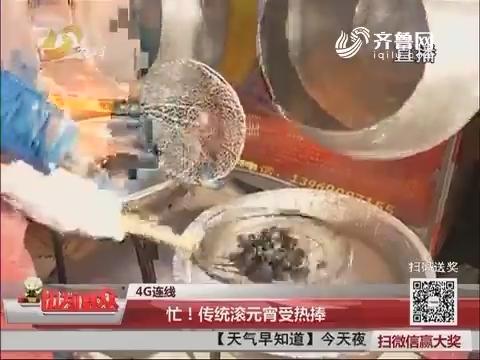 【4G连线】济南:忙!传统滚元宵受热捧