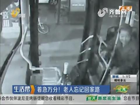 淄博:着急万分!老人忘记回家路