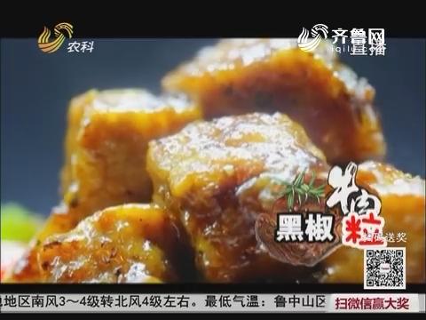 大厨教做家常菜:黑椒牛肉粒