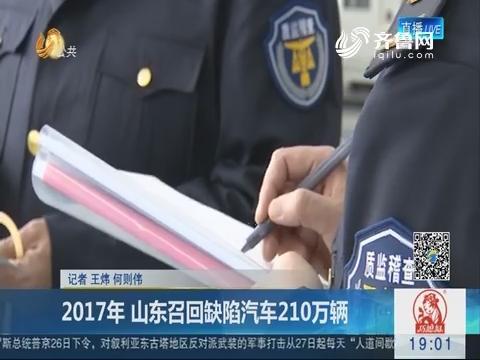 2017年 山东召回缺陷汽车210万辆