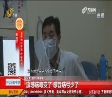 济南:流感病毒变了 感冒病号少了