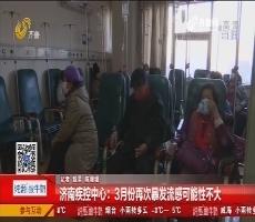 济南疾控中心:3月份再次暴发流感可能性不大