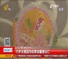 郯城:六岁女童因为吃果冻窒息身亡